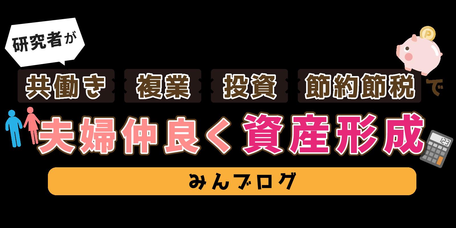 みんブログ