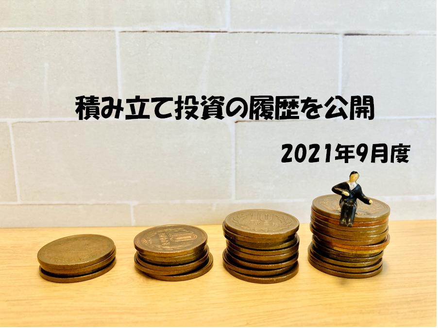 積立投資履歴_2021年9月度